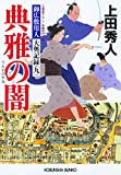 典雅の闇: 御広敷用人 大奥記録(九) (光文社時代小説文庫)