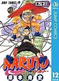 NARUTO―ナルト― モノクロ版 12 (ジャンプコミックスDIGITAL)
