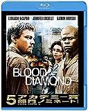 ブラッド・ダイヤモンド [WB COLLECTION][AmazonDVDコレクション] [Blu-ray] 画像