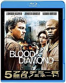 ブラッド・ダイヤモンド [WB COLLECTION][AmazonDVDコレクション] [Blu-ray]