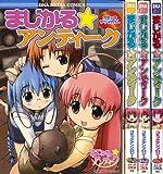 まじかるアンティーク コミックアンソロジー コミック 1-4巻セット (DNAメディアコミックス)