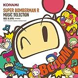 スーパーボンバーマン R MUSIC SELECTION