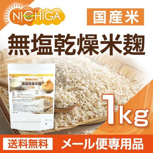 米麹 1kg(国産米)無塩乾燥 こめこうじ【詳しいレシピ付き】[01] NICHIGA(ニチガ)