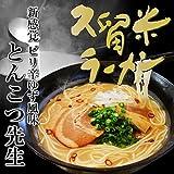七味フーズ ピリ辛ゆず風味 とんこつ先生(8人前)