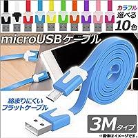AP microUSBケーブル 3M フラットタイプ 充電・同期・データ転送に! ブルー AP-TH750-BL