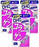 【セット品】DHC コラーゲン 60日 360粒 3袋セット