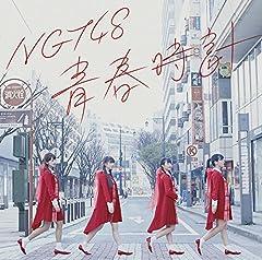 NGT48「空き缶パンク」のジャケット画像
