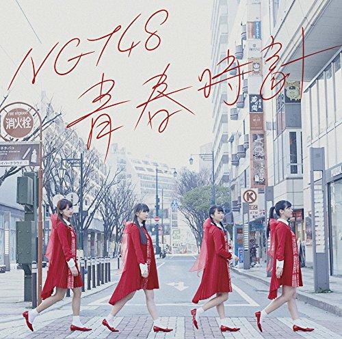 青春時計 - NGT48