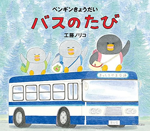 ペンギンきょうだい バスのたびの詳細を見る