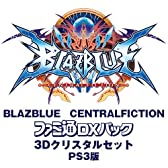 【Amazon.co.jpエビテン限定】 BLAZBLUE CENTRALFICTION ファミ通DXパック 3Dクリスタルセット PS3版【阿々久商店限定】 - PS3