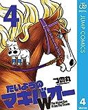 たいようのマキバオーW 4 (ジャンプコミックスDIGITAL)