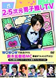 2.5次元男子推しTV DVD-BOX[TCED-3707][DVD]
