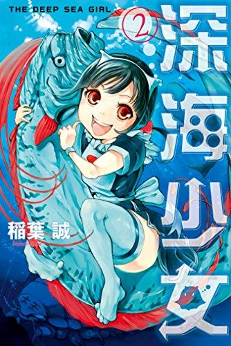 深海少女(2) (月刊少年マガジンコミックス)