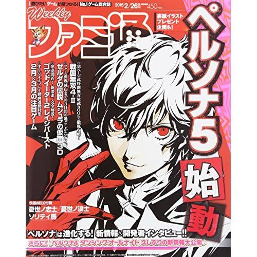 週刊ファミ通増刊 2015年 2/26 号 [雑誌]: ファミ通 増刊