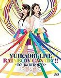 ゆいかおり LIVE「RAINBOW CANARY!!」~ツアー&日本武道館~ [Blu-ray] 画像