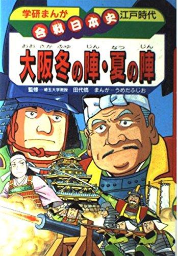 大阪冬の陣・夏の陣 (学研まんが 合戦日本史)