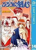 るろうに剣心―明治剣客浪漫譚― モノクロ版 14 (ジャンプコミックスDIGITAL)