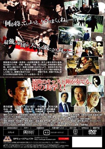 新・修羅の軍団 [DVD]