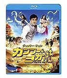 カンフー・ヨガ スペシャル・プライス[Blu-ray/ブルーレイ]