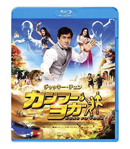 【Amazon.co.jp限定】カンフー・ヨガ(劇場プレス付き) [Blu-ray]