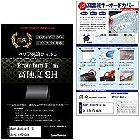 メディアカバーマーケット Acer Aspire S 13 S5-371-F34Q/W [13.3インチ (1920x1080)]機種用 【シリコンキーボードカバー フリーカットタイプ と 強化ガラスと同等の高硬度 9Hフィルム のセット】