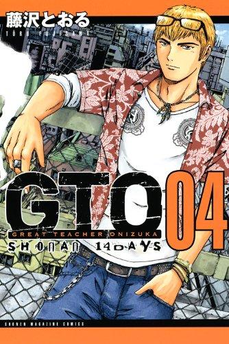 GTO SHONAN 14DAYS(4) (講談社コミックス)の詳細を見る