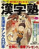 漢字塾 2009年 03月号 [雑誌]