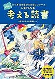 考える読書 第62回青少年読書感想文全国コンクール入賞作品集