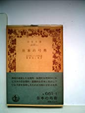 日本の弓術 (1982年) (岩波文庫)