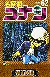 名探偵コナン (62) (少年サンデーコミックス)
