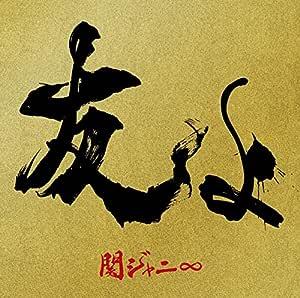 """友よ (47ツアーオフィシャル""""BOY""""Tシャツ付き盤) (CD+Tシャツ)"""