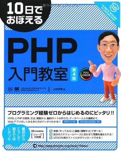 10日でおぼえるPHP入門教室 第4版の詳細を見る