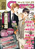 <title>#2: 小説 Chara (キャラ) vol.29 2014年 01月号 [雑誌]</title>