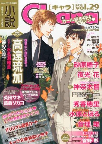 小説 Chara (キャラ) vol.29 2014年 01月号 [雑誌]の詳細を見る
