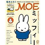 MOE (モエ) 2021年6月号 [雑誌] (誕生65周年記念 ミッフィー しあわせの宝箱 | とじこみふろく ミッフィー「おばけ」シール | 絵本ふろく コンドウアキ「ゆめぎんこう ちいさなおきゃくさま」)