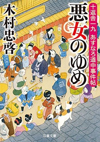 悪女のゆめ-十返舎一九 あすなろ道中事件帖(1) (双葉文庫)