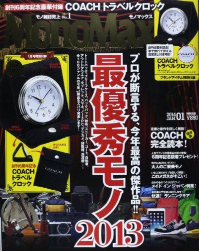 Mono Max (モノ・マックス) 2014年 01月号 [雑誌]の詳細を見る