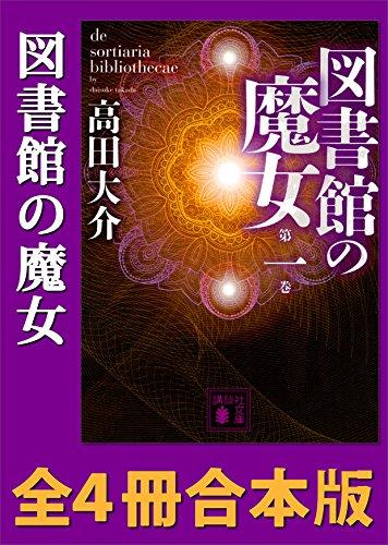 図書館の魔女 全4冊合本版 (講談社文庫)の詳細を見る