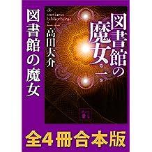 図書館の魔女 全4冊合本版 (講談社文庫)