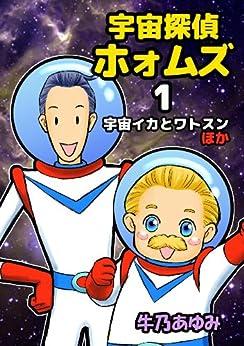[牛乃 あゆみ]の宇宙探偵ホォムズ1: 宇宙イカとワトスン