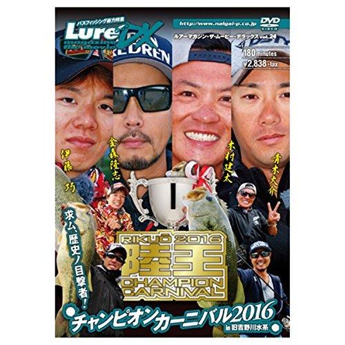 ルアーマガジン・ザ・ムービー・DX vol.24 陸王201...