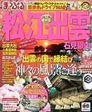 まっぷる松江・出雲 石見銀山 2013 (まっぷる国内版) 画像