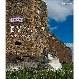 岩合光昭の世界ネコ歩き 第7弾 ブルーレイ 全4枚セット【NHKスクエア限定商品】