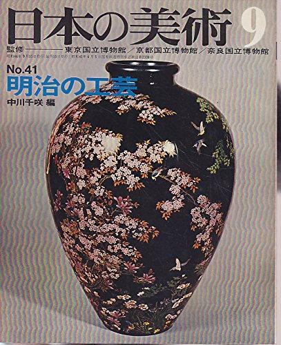 日本の美術 No 41 明治の工芸 1969年 9月号
