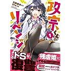 政宗くんのリベンジ 1 (IDコミックス REXコミックス)