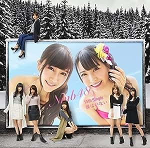 僕はいない(通常盤Type-B)(DVD付)