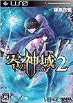 零の神域 2 (ゼノンコミックス)