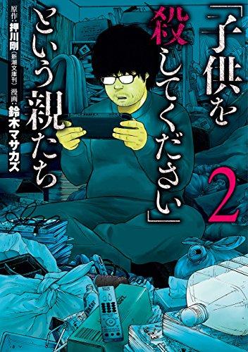「子供を殺してください」という親たち 2巻 (バンチコミックス)