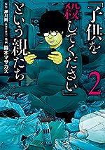 「子供を殺してください」という親たち 2巻 (バンチコミックス)   押川剛, 鈴木マサカズ   青年コミック   Kindleストア   Amazon