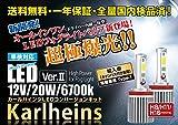 【Karlheins カールハインツ】 ハイ パワー 20W LED フォグ ライト オール イン ワン (ドライバー内蔵一体型) 6700k H8/H11/H16(T)・12V車/輸入車(キャンバス付き車)用 T-1
